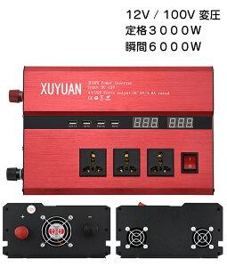 車載インバーター 定格3000W 瞬間最大6000W 12V  50Hz 60Hz 擬似正弦波 車インバーター 電源 車用インバーター DC12V