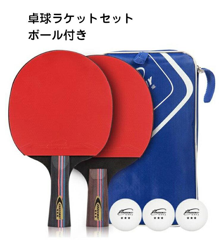 高品質 卓球ラケット2本セット ラバー貼り ボールセット ペンホルダー シェークハンド シェークラケット ペンラケット 初心者 中級者