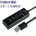 3.0 USB HUB ハブ USB 3.0 HUB パソコン 送料無料 4ポート 高速 USB3.0対応 USB2.0/1.1対応 電源不要 バスパワー ノー...