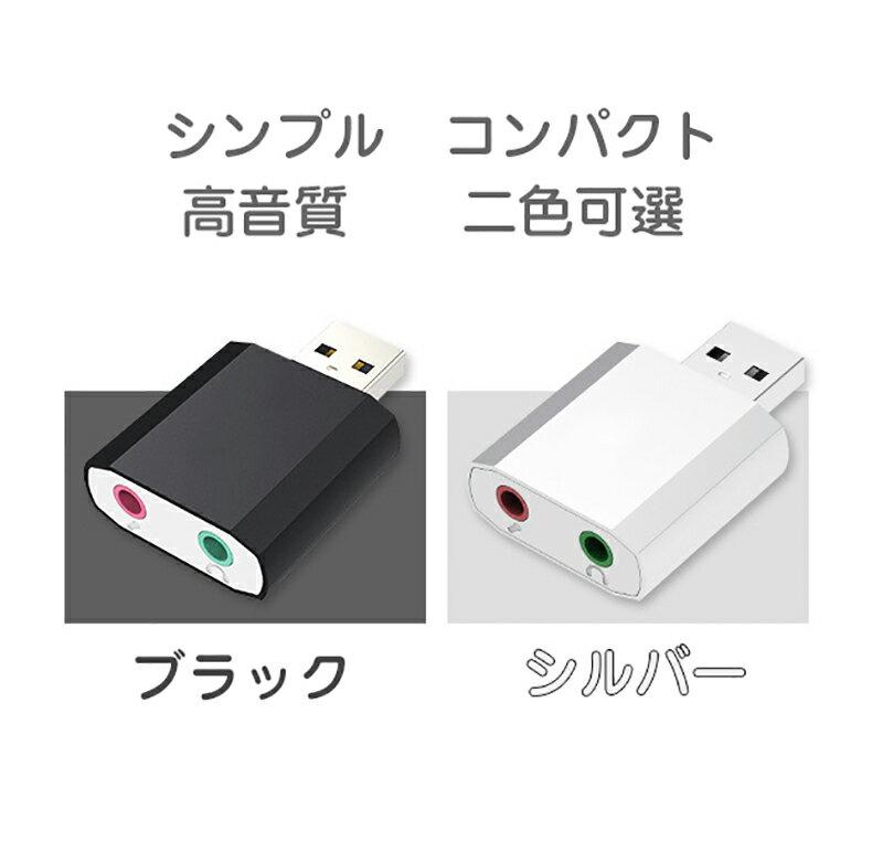 USB サウンドカード オーディオ アダプタ USB ヘッドホンジャック マイクジャック