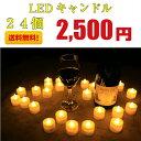 LED キャンドル 24個 送料無料 電子 キャンドルライト リモコン ボタン電池付
