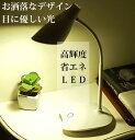 デスクライト LED おしゃれ 学習 卓上 LEDライト 寝室 読書灯  勉強用 充電 USB式 電池内蔵 送料無料 調光 卓上ライト ledライト