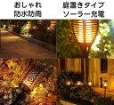 2本組 ソーラー ライト おしゃれ わかいい 庭 置き 防水 ソーラー充電 電池内蔵 オレンジ色 温めて光 アン…