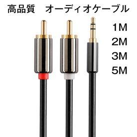 高音質 オーディオケーブル AUX端子 3.5mmステレオミニプラグ RCAプラグ 赤 白 1M 2M 3M 5M