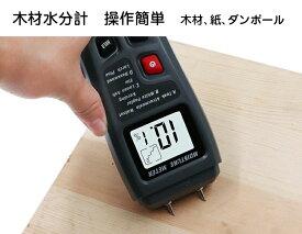 木材水分計 紙 ダンボール 水分計 水分測定 小型 簡単測定
