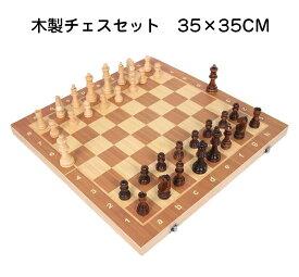 チェス 木製 チェスセット チェッカーセット 35cm×35cm chess & Checkers set 駒盤