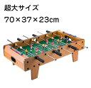 卓上サッカーゲーム 超大サイズ テーブルサッカーゲーム 家庭用 バー クラブ 喫茶店 休憩コーナー 景品 テーブ…