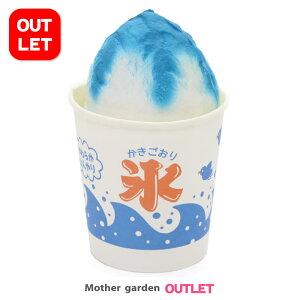 アウトレット やわらか かき氷<ブルー>スクイーズ カキ氷 おもちゃ やわらかおもちゃ