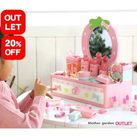 【20%OFF】訳あり 野いちご リボンのパステルドレッサー マザーガーデン アウトレット 木製おままごと おもちゃ 知育玩具 女の子 ピンク お誕生日プレゼント 3歳 4歳