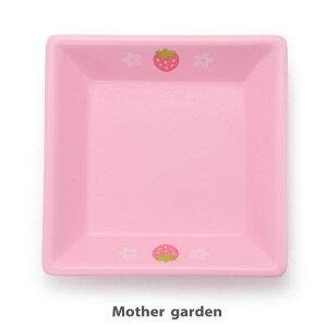 訳あり 野いちご 食器 角皿 ピンク 桃 プレート 四角皿 カトラリー お皿 おままごと おもちゃ 子供 マザーガーデン アウトレット