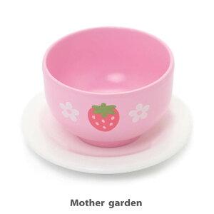 訳あり 野いちご 食器 湯のみ&茶托 ピンク 桃 白 コップ ゆのみ 茶たく カトラリー 小さい お皿 おままごと おもちゃ 子供 マザーガーデン アウトレット