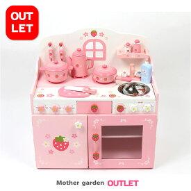アウトレット キューティーデラックスDXキッチン マザーガーデンキッチン キッチン 木製おままごと ままごと 野いちご ピンク 女の子 3歳 4歳 誕生日 送料無料