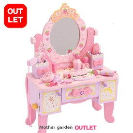 アウトレット ティアラドレッサー 木製おままごとドレッサー おもちゃ 知育玩具 女の子 ピンク お誕生日木製おもちゃ プレゼント 3歳 4歳 マザーガーデンアウトレット