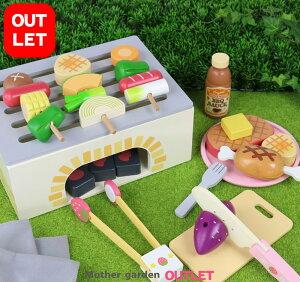 訳あり バーベキューセット おもちゃ ままごと おままごと 夏 BBQ アウトドア お肉 3歳 4歳 女の子 男の子 木製おもちゃ マザーガーデン アウトレット