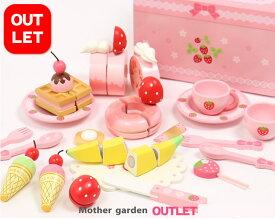 野いちご スウィートカフェリボン ピンク 訳あり マザーガーデン アウトレット ままごと おままごと 木製おもちゃ おもちゃ スイーツ お誕生日 3歳 4歳 女の子 ままごとセット