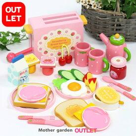 野いちご モーニングトースターセット マザーガーデン アウトレット 訳あり ままごと おままごと 木製ままごと おもちゃ ピンク 食パン