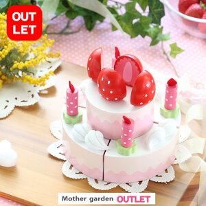 野いちご 2段 デコレーション ケーキ 訳あり マザーガーデン アウトレット ままごと おままごと 木製おもちゃ おもちゃ スイーツ お誕生日 3歳 4歳 女の子