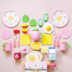 マザーガーデン《52000個突破》野いちご ポップアップトースター&モーニングセット 木のままごと 木のおもちゃ 木製 おままごと ままごと セット 朝食 3歳 女の子 | おもちゃ ままごとセット お誕生日 プレゼント ★★