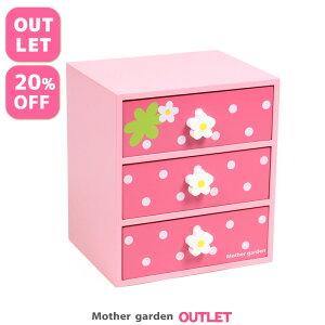 訳あり 野いちご つぶつぶ イチゴ 3段ミニチェスト 木製家具 引き出し収納 卓上 小物入れ キッズ ピンク 女の子 マザーガーデン アウトレット