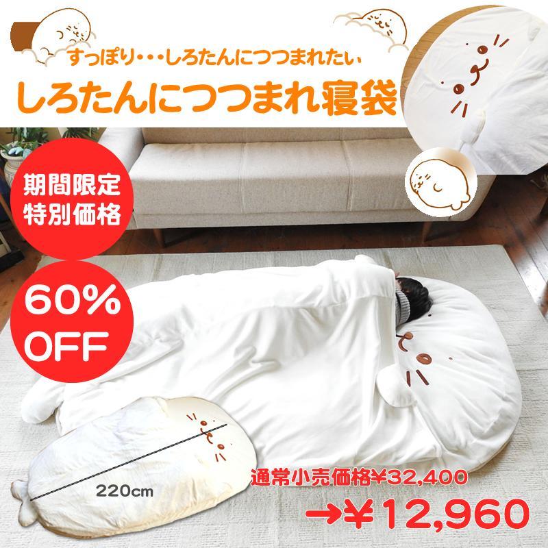 ★★★ しろたんにつつまれ寝袋 ビック 布団 寝袋 あざらし ふわふわ 癒し 訳あり マザーガーデンアウトレット