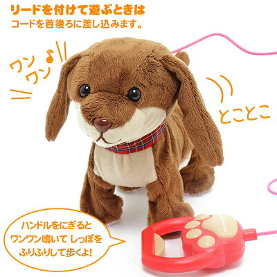 アウトレットいっしょにお散歩わんちゃんダックス茶色動くおもちゃおもちゃ電池式お散歩犬3歳4歳男の子女の子プレゼントお誕生日