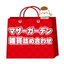 マザーガーデン雑貨 福袋 ハッピーバック アウトレット店限定 ラッキーパック お楽しみ