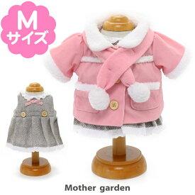 訳あり うさももドール Mサイズドール専用 《ムートンコートセット マフラー付き 桃 ピンク》 お人形 知育玩具 女の子 おもちゃ 子供 キッズ ぬいぐるみ 用 洋服 着せ替え ぬいどり ぬい撮り マザーガーデン アウトレット