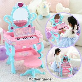 マザーガーデン うさもも プリンセス&ピアノ ドレッサー 椅子付き ドレッサー 子供 おもちゃ 化粧台 女の子 鏡台 イス アクセサリー お家あそび 3歳 4歳 5歳 ★★