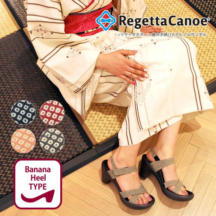 RegettaCanoe -リゲッタカヌー-CJBN-5726 バナナヒール 鹿の子柄バックベルトサンダル