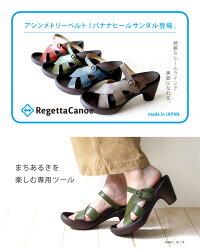6月5日発売スタートRegettaCanoe-リゲッタカヌー-CJBN-5731アシンメトリーデザインベルトサンダル