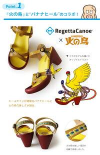 RegettaCanoeリゲッタカヌーx手塚コラボモデル!RCTZ-05火の鳥バナナヒールサンダル