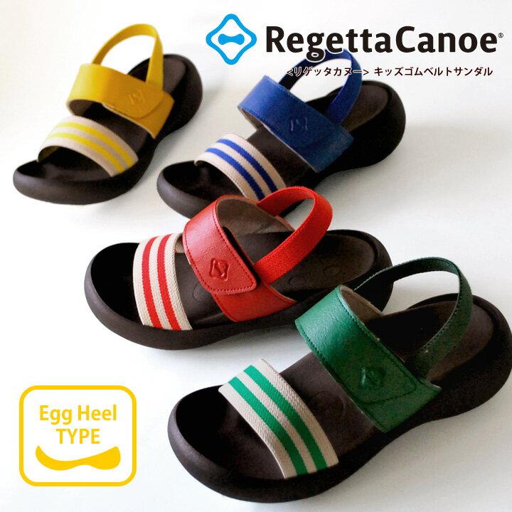 RegettaCanoe -リゲッタカヌー-CJEG-3202エッグヒール ゴムベルトバックベルト付サンダルキッズ