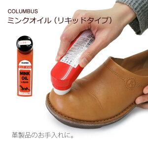 Accessorymink-liquid コロンブスミンクオイル -リキッドタイプ-