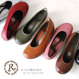 R-アール-HK-001 ローヒールパンプス 履きやすい 歩きやすい 痛くない ※ブロンズ・パールピンクの色味が変わりました。