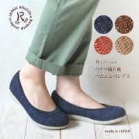 R-アール-ARK-006パナマ織り風ぺたんこパンプスプレーンパンプスフラットパンプス履きやすい歩きやすい痛くない
