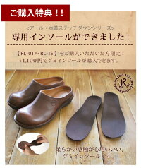 【5月初旬販売予定】R-アール-本革ステッチダウンシリーズサボタイプ(かかとなし)-RL-05