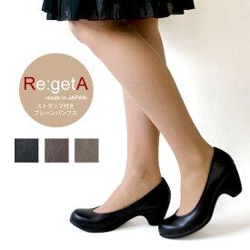 Re:getA -リゲッタ-R-1803 ストラップ付きヒールパンプス(6cmヒール)パンプス 黒