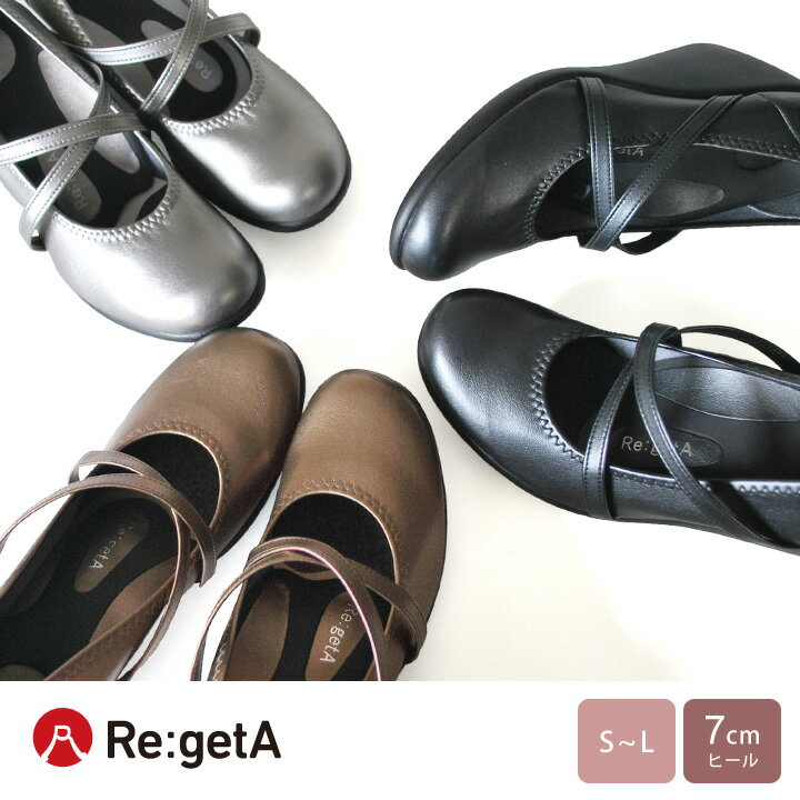 Re:getA -リゲッタ-R-241 クロスベルトハイウェッジパンプス