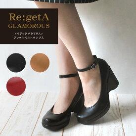 Re:getA GLAMOROUS -リゲッタグラマラス- RDD-001 ハイヒールアンクルベルトパンプス(9cmヒール) パンプス 黒