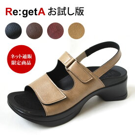 Re:getA -リゲッタ-3200 お試し版バックベルト付き オフィスサンダル レディース 歩きやすい 履きやすい 疲れにくい オフィス