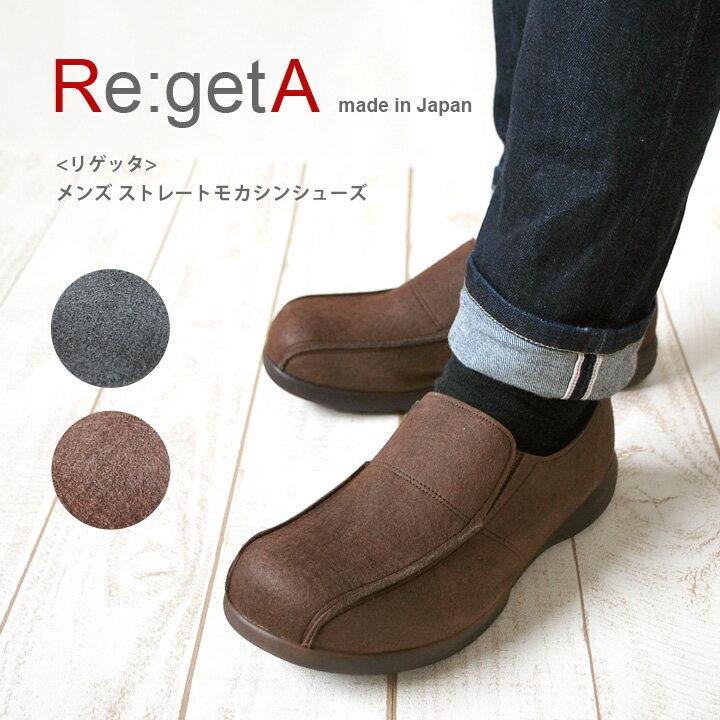 ★2,000円OFFセール★Re:getA -リゲッタ-JPR-005 ストレートモカシンシューズ メンズ