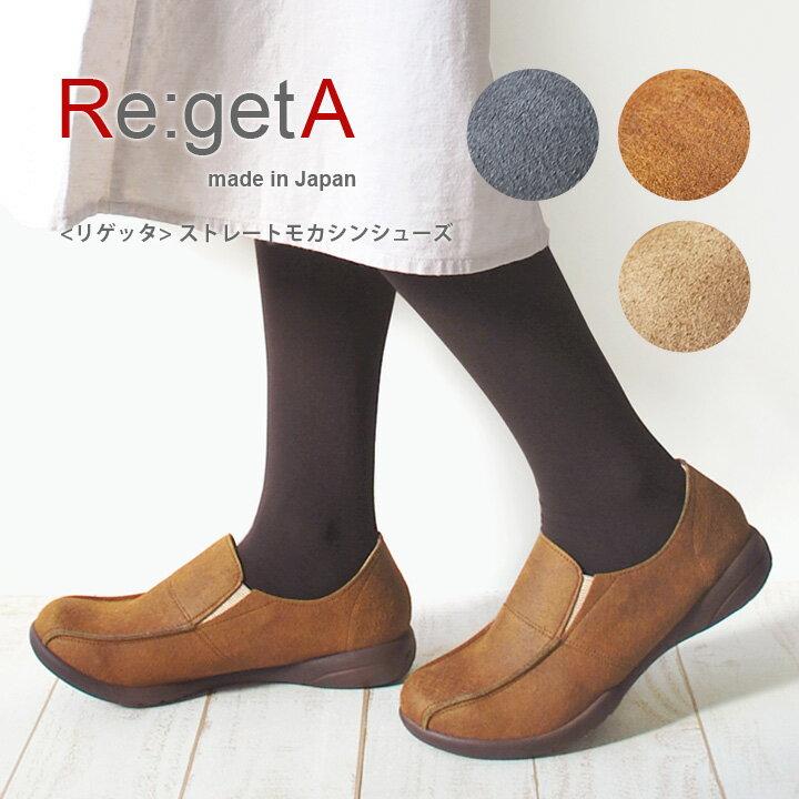 Re:getA -リゲッタ-JPR-006 ストレートモカシンシューズ