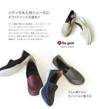 Re:getA-リゲッタ-R-078ホワイトソールドライビングローファー