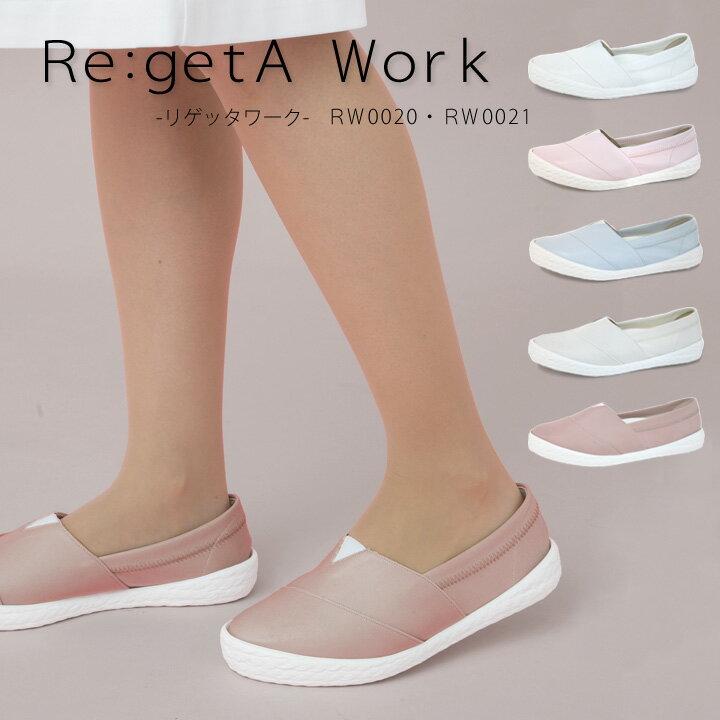 Re:getA Work -リゲッタワーク-RW-0020・rw-0021 スリッポンシューズ