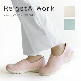 Re:getA Work -リゲッタワーク-RW-0023 軽量スリッポンシューズ/ナースシューズ