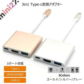 USB Typc-C ハブ HDMI 簡単 TV テレビ モニター 出力 スイッチ テレビ プロジェクター 変換 アダプター TypeC マルチハブ HUB 4K高画質 3ポート タイプC スマホ 同時 充電 キーボード マウス PC Android アンドロイド マック 送料無料
