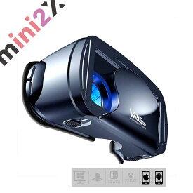 高品質 VR ヘッドセット ゲーム バーチャルリアリティ 3D VRゴーグルメガネ スマートフォン VR ゴーグル ヘッドマウント 仮想現実 iPhone Samsung Galaxy HUAWEI など5〜7.0インチまで対応 アイフォン iOS アンドロイド Android