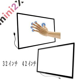 【モニターが簡単タッチパネル】 ゲーミング 大迫力 赤外線 方式 タッチ 枠 ボックス 会議 ホワイトボード PC パソコン アンドロイド マック USB インターフェース 同時 5点 タッチ スクリーン フレーム スクリーン モニター 液晶 ゲーム 【注意:ガラスは付属しません。】