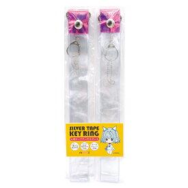 銀テープホルダー ロングタイプ 銀テープ用 収納 キーホルダー ストラップ 25mm幅対応 2個セット 透明 カバー mini2x