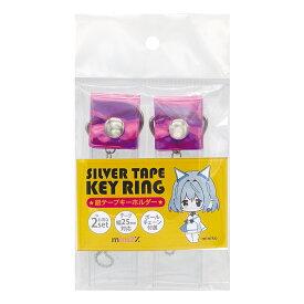 銀テープ ホルダー 銀テープ用 収納 キーホルダー ストラップ 25mm幅対応 2個セット 透明 カバー mini2x ライブ コンサート 高品質 入れやすい 思い出 大切 保管 キーホルダー 送料無料